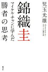 【楽天ブックスならいつでも送料無料】錦織圭 [ 児玉光雄(心理評論家) ]