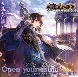 Open your mind [ 蒼井翔太(ワンダラーミンストレル・エルタ) ]