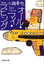 オール・マイ・ラビング 東京バンドワゴン (集英社文庫) [