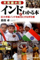 『不思議の国インドがわかる本 巨大市場インドを味方にする手引書 』の画像