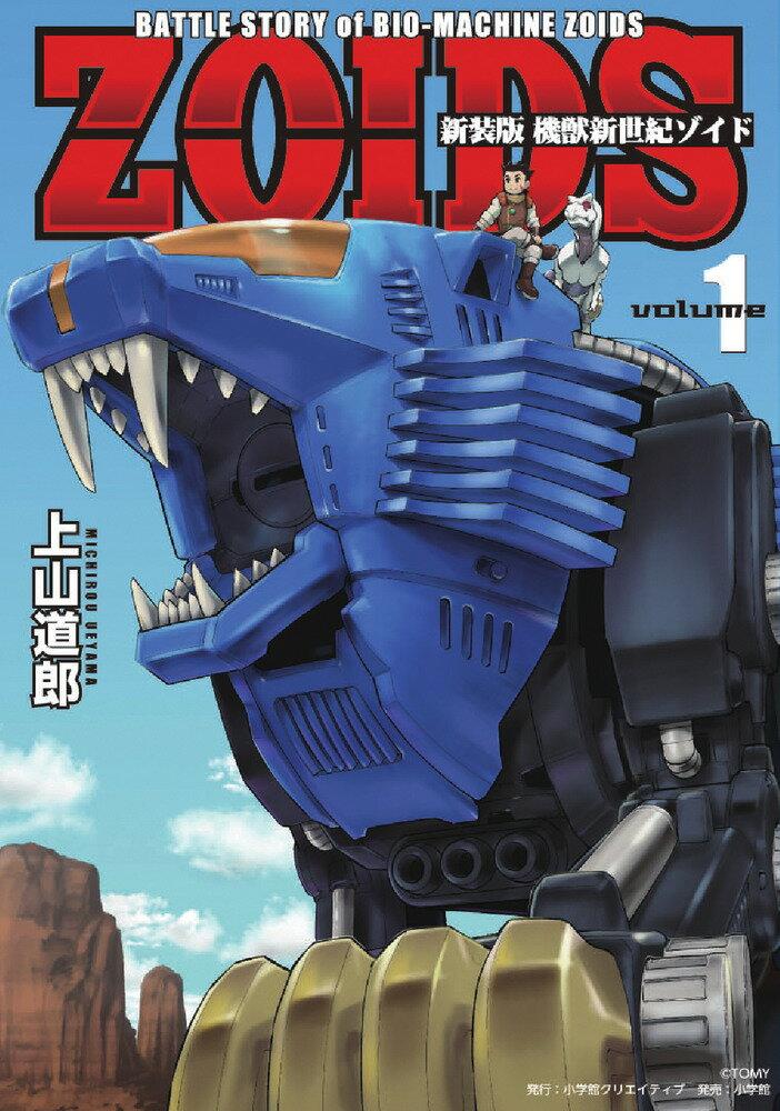コミック, その他  ZOIDS1