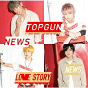 トップガン / Love Story (通常盤) [ NEWS ]