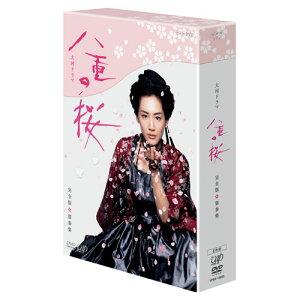 【送料無料】八重の桜 完全版 第参集 DVD BOX