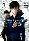 PSYCHO-PASS SS(Case.1) 罪と罰 (ブレイドコミックス) [ 斎夏生 ]