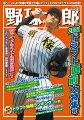 野球太郎No.040 2021ドラフト直前大特集号