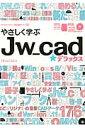 やさしく学ぶJw cad★デラックス (エクスナレッジムック) [ Obra Club ]
