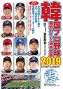 韓国プロ野球観戦ガイド&選手名鑑2019 [ 室井昌也 ]の商品画像