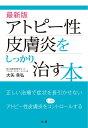 最新版 アトピー性皮膚炎をしっかり治す本 [ 大矢 幸弘 ]