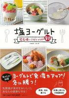 【バーゲン本】塩ヨーグルト完全使いこなしレシピ80