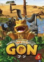 GON-ゴンー 5