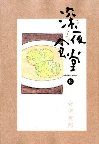 深夜食堂 10 (ビッグ コミックス) [ 安倍 夜郎 ]