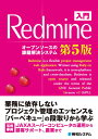 入門Redmine第5版 [ 前田 剛 ]