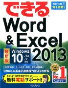 【新刊】【ポイント5倍】<br />できるWord&Excel 2013