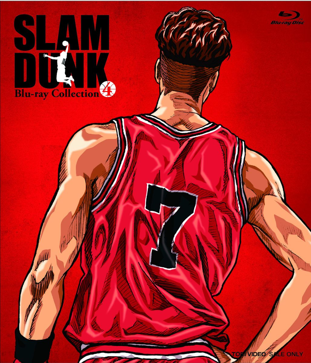 SLAM DUNK Blu-ray Collection 4【Blu-ray】画像