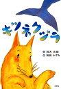キツネクジラ [ 鈴木光絵 ]