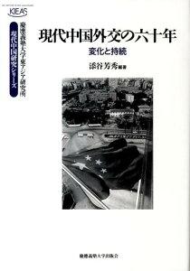【送料無料】現代中国外交の六十年