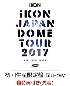 【先着特典】iKON JAPAN DOME TOUR 2017 ADDITIONAL SHOWS(Blu-ray Disc2枚組+CD2枚組 スマプラ対応)(初回生産限定盤)(クリアポスター付き)【Blu-ray】