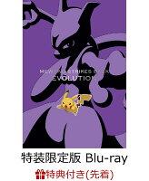 【先着特典】ミュウツーの逆襲 EVOLUTION 特装限定版 (A5サイズクリアファイル付き)【Blu-ray】