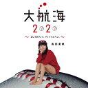 大航海2020 〜恋より好きじゃ、ダメですか?ver.〜 (初回限定盤 CD+DVD) [ 高田夏帆 ]