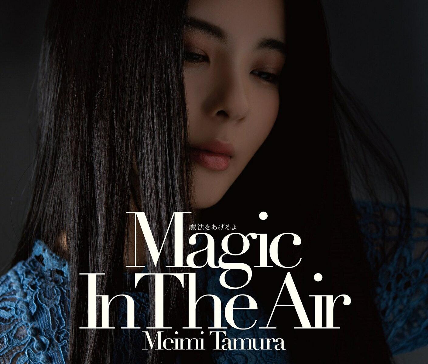 魔法をあげるよ 〜Magic In The Air〜 (初回限定盤B CD+グッズ)画像