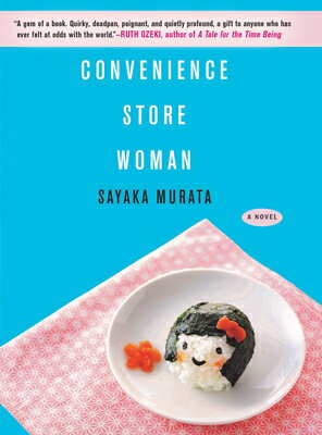 洋書, FICTION & LITERTURE Convenience Store Woman CONVENIENCE STORE WOMAN Sayaka Murata