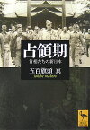占領期 首相たちの新日本 (講談社学術文庫) [ 五百旗頭 真 ]