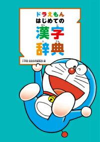 ドラえもん はじめての漢字辞典