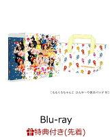 【先着特典】とびだせ!ぐーちょきぱーてぃー Season 2【Blu-ray】(ごほうびシート&シール)