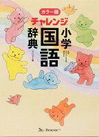 チャレンジ小学国語辞典カラー版 コンパクト版