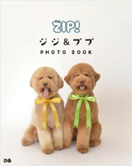 ZIP!ジジ&ププPHOTO BOOK
