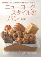 【バーゲン本】ニューヨークスタイルのパン