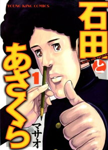 石田とあさくら [ マサオ ]