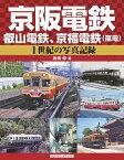 京阪電鉄、叡山電鉄、京福電鉄(嵐電) 1世紀の写真記録 [ 高橋 修 ]