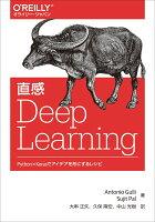 直感 Deep Learning