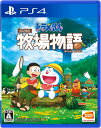 ドラえもん のび太の牧場物語 PS4版