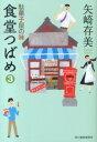 食堂つばめ(3) 駄菓子屋の味 (ハルキ文庫) [ 矢崎ありみ ]