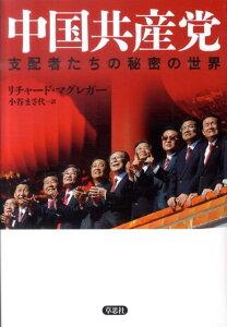 【送料無料】中国共産党