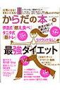 【送料無料】元気になる!きれいになる!からだの本(vol.15)