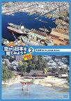 空から日本を見てみようplus(プラス)2 広島県 港町 呉と世界遺産 厳島神社 [ 伊武雅刀 ]