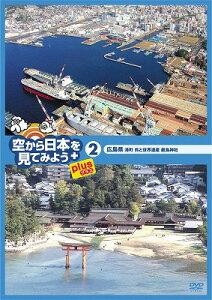 空から日本を見てみようplus(プラス)2 広島県 港町 呉と世界遺産 厳島神社 [ 伊武雅刀…