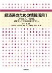 専門基礎ライブラリー 経済系のための情報活用1 Office2019対応 [ 櫻本 健 ]
