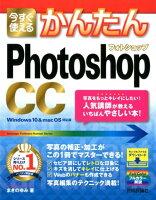 今すぐ使えるかんたんPhotoshop CC