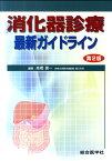 消化器診療最新ガイドライン第2版 [ 高橋信一(消化器内科学) ]
