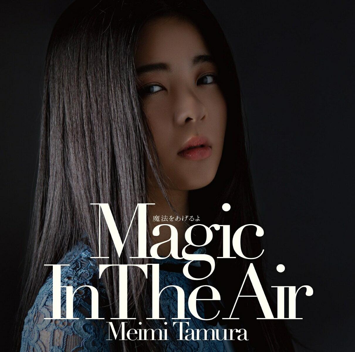 魔法をあげるよ 〜Magic In The Air〜画像