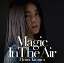 魔法をあげるよ 〜Magic In The Air〜 [ 田村芽実 ]