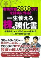 老後資金2000万円を確実に作る!一生使える株の強化書