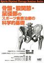 骨盤・股関節・鼠径部のスポーツ疾患治療の科学的基礎 (Sports physical therapy semina) [ 永野康治 ]