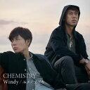 Windy/ユメノツヅキ [ CHEMISTRY ]