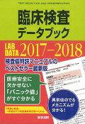 臨床検査データブック 2017-2018 [ 高久 史麿 ]