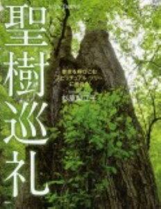 【送料無料】聖樹巡礼